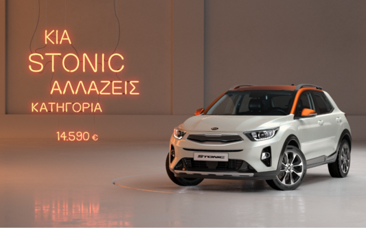 KIA Stonic - KIA Greece